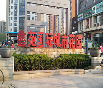 鑫苑国际城市花园