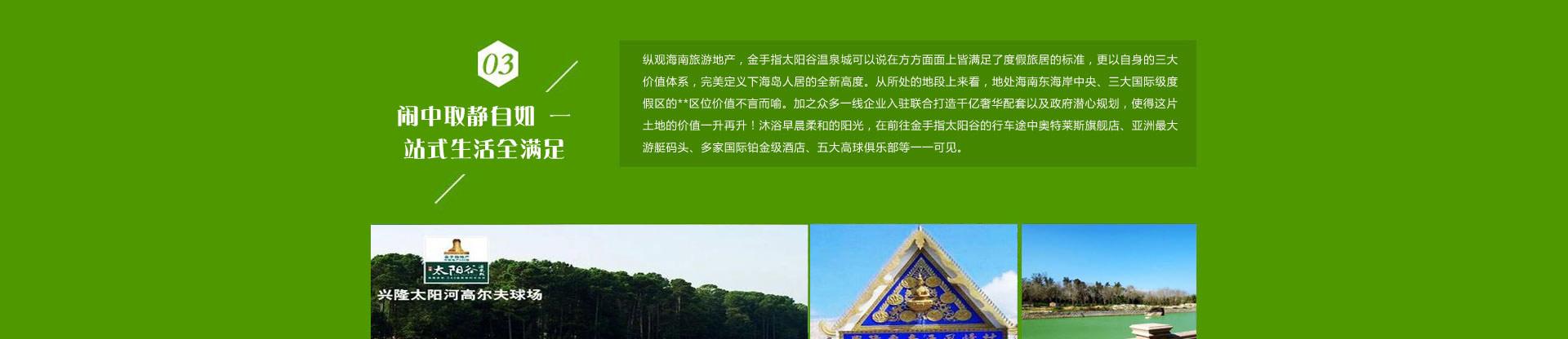 金手指太阳谷温泉城