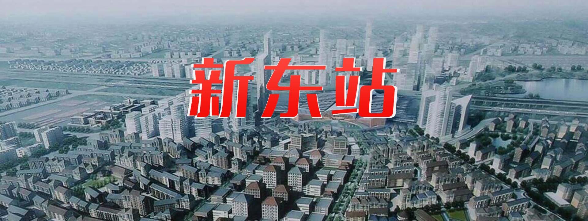 济南新东站