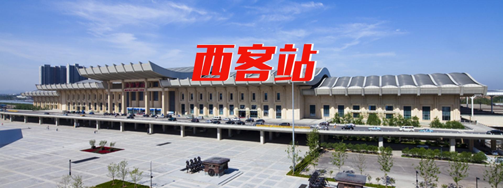 济南西客站