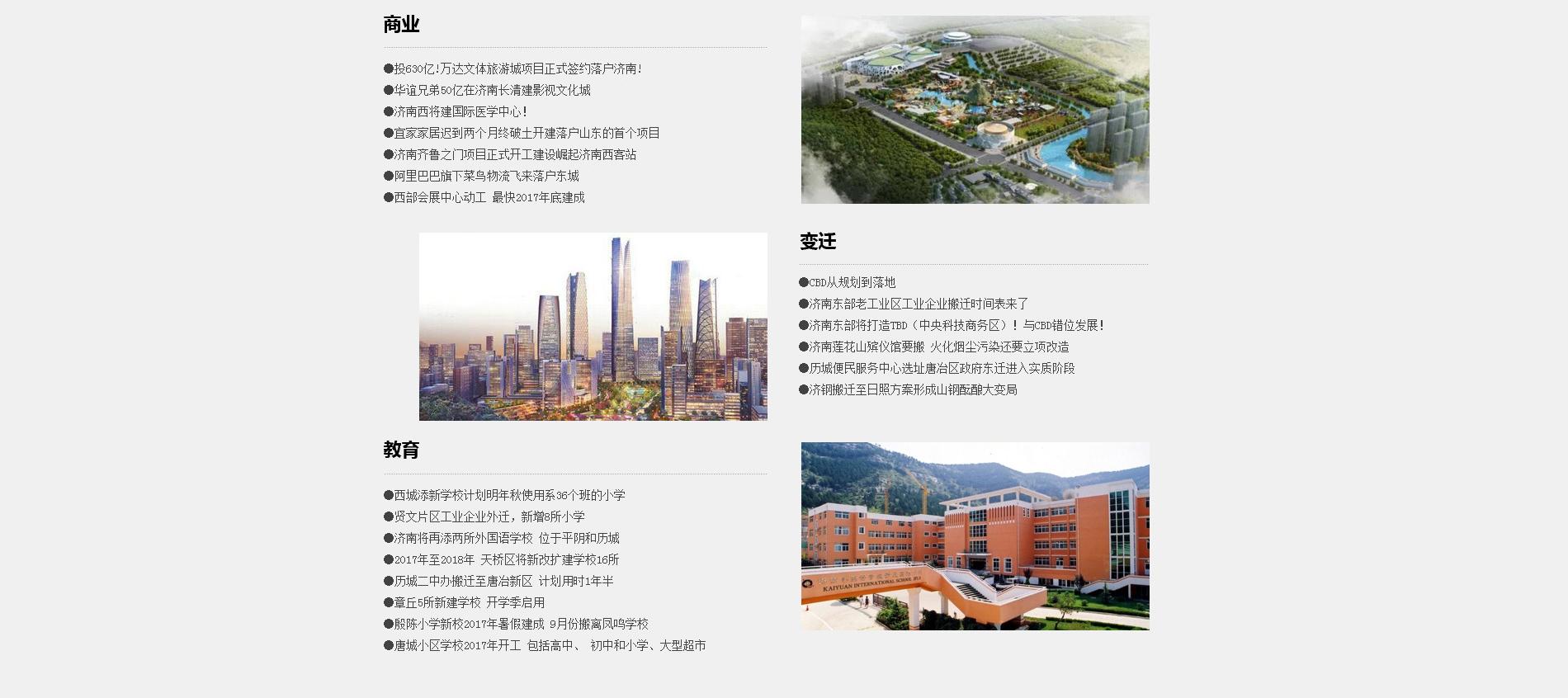 2016年济南政策,2016年济南成交,济南城建