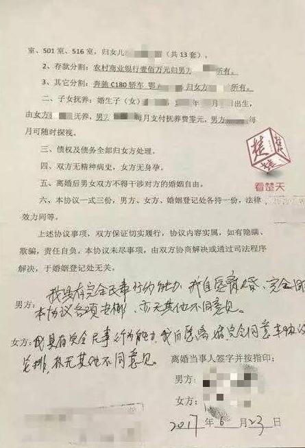 武汉一则离婚协议书震惊网友:夫妻分割63套房图片
